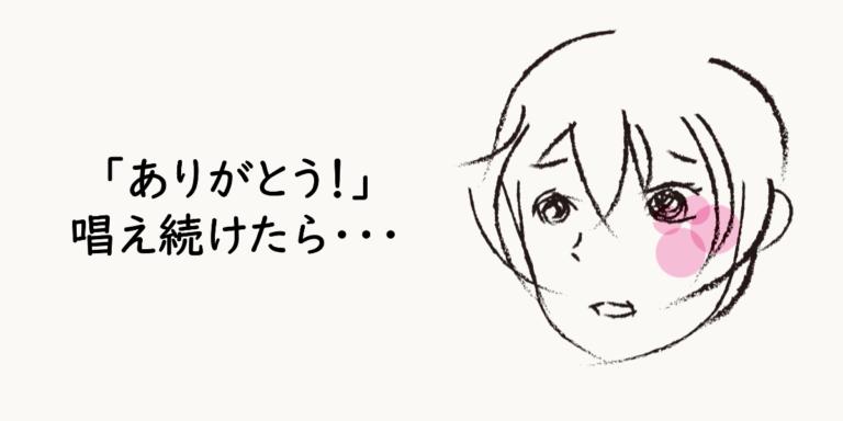 「ありがとうを唱え続けたら」というタイトル文字と顔のイラスト