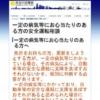 神奈川県警察/一定の病気等にお心当たりのある方の安全運転相談